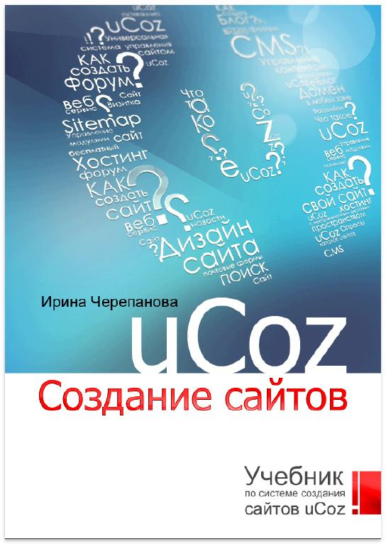 Третья иллюстрация к книге ucoz